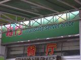 Fehler in der Übersetzung